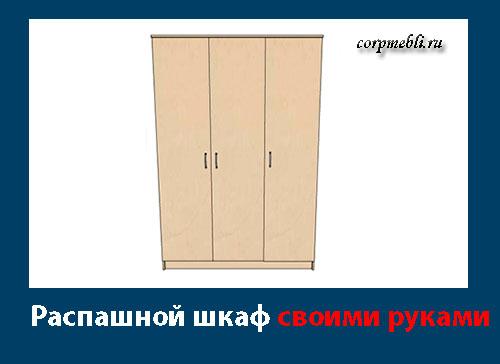 Как сделать распашной шкаф своими руками.