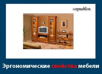 эргономические свойства мебели