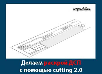 Карта раскроя ДСП, программа для раскройки ЛДСП онлайн. Скачать бесплатно cutting