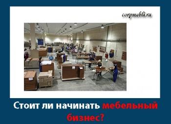 Стоит ли начинать мебельный бизнес