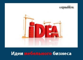 идеи для мебельного бизнеса