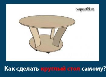 Как сделать круглый стол своими руками, журнальный стол