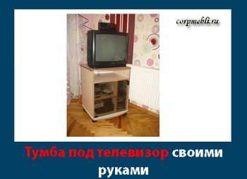 Тумба под телевизор своими руками, тумбочка под тв