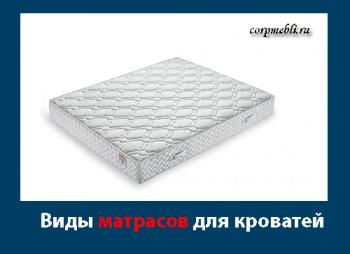 Виды матрасов для кроватей