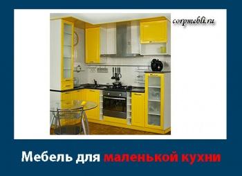 Мебель для маленькой кухни - фото, советы