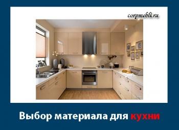 Как выбрать кухню, выбрать мебель для кухни