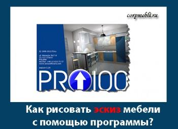 Pro100 - Программа для проектирования мебели