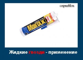 Жидкие гвозди применение, инструкция для жидких гвоздей