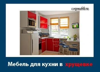 Мебель для кухни в хрущевке фото