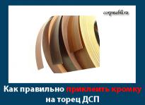 Как приклеить кромку к столешнице утюгом? Поклейка мебельной меламиновой кромки на ДСП