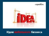 Идеи мебельного бизнеса