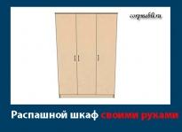 Как сделать распашной шкаф своими руками