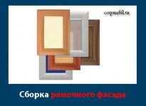 Сборка профиля МДФ для рамочных фасадов