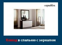 Комод для спальни, комод с зеркалом фото