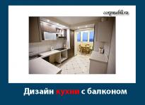 Дизайн кухни совмещенной с балконом - фото идеи